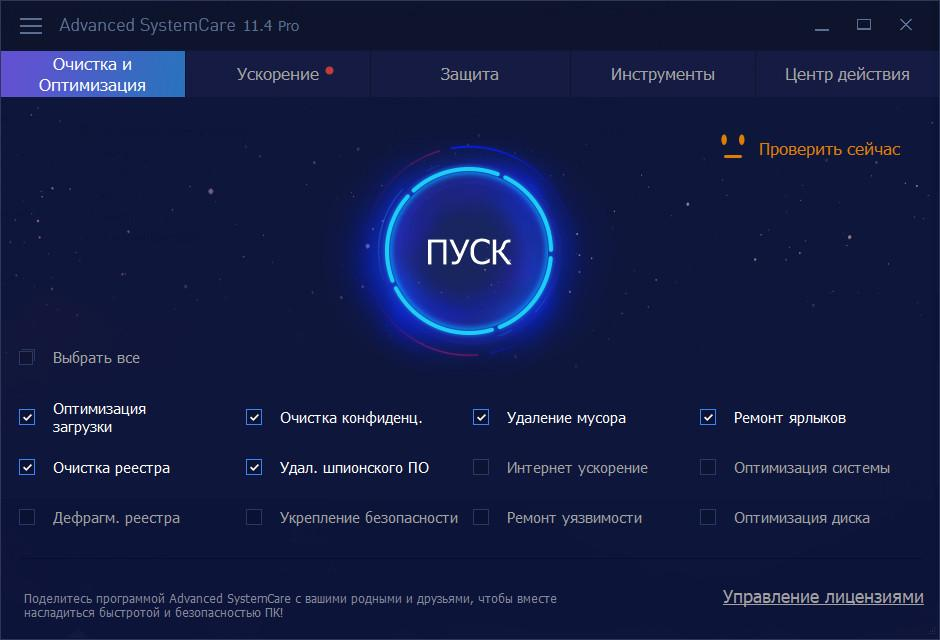 advanced systemcare 11 1 ключ