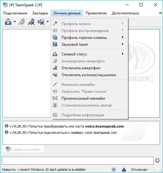 Teamspeak 3 client скачать на русском языке [последняя версия].
