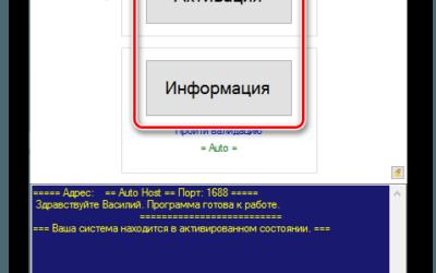 KMS Activator для Windows 10