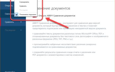 ABBYY FineReader 14 Professional + бессрочная лицензия и ключик активации