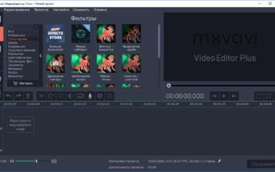 Movavi Video Editor 14 + код активации