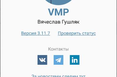 VMP Музыка ВКонтакте для Android