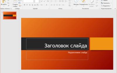 PowerPoint 2016 торрент