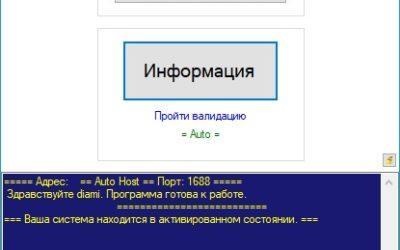 Активатор Windows 7 «Максимальная» 32 Bit