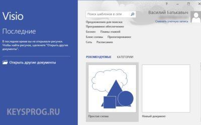 Microsoft Visio 2016 64 bit русская версия торрент