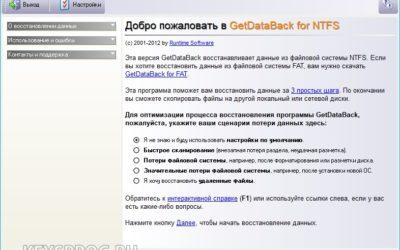 GetDataBack for NTFS на русском c ключом