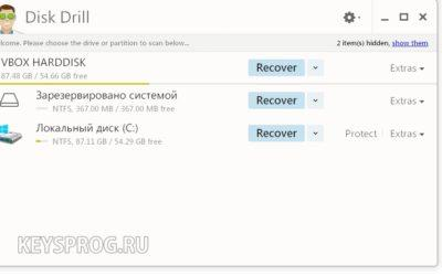 Disk Drill Pro + код активации