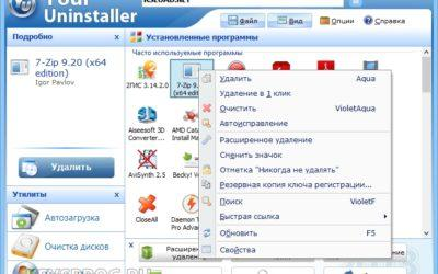 Your Uninstaller Pro 2019 c ключом