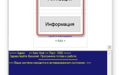 Microsoft Office 2007 активация