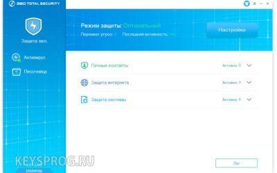 Антивирус 360 Total Security 10 Rus последняя версия