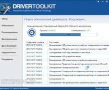 Driver Toolkit 8.5 Rus + код активации 2019