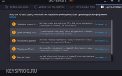 IObit Smart Defrag 6.1 + ключ активации 2018