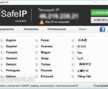 SafeIP на русском c ключом