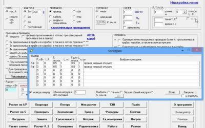 Электрик 8.6 на русском языке