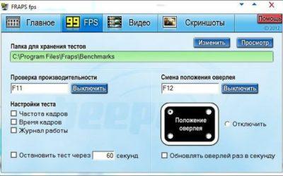 Fraps 3.5.99 rus полная версия скачать бесплатно торрент