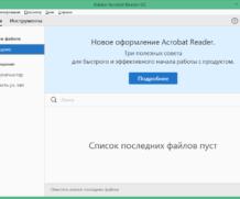 Adobe Acrobat Pro DC 2020 ключ активации лицензионный