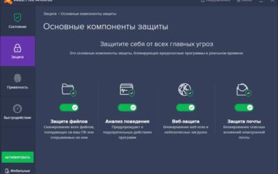 Avast Free Antivirus 2019 русская версия на 1 год