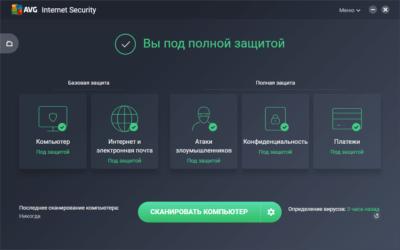 AVG Internet Security 2020 код активации