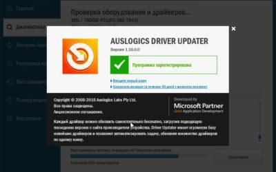 Auslogics Driver Updater 2020 ключ активации скачать лицензионный
