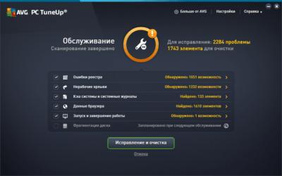 AVG PC TuneUp 2020 ключ активации скачать лицензионный