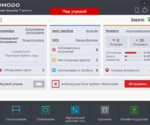Comodo Internet Security Premium 12 ключик активации