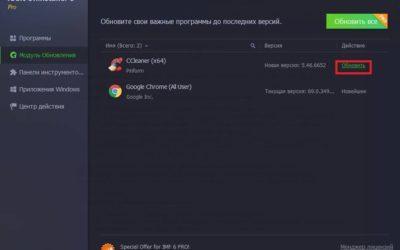 IObit Uninstaller Pro 8.6.0.0 + лицензионный ключ 2019
