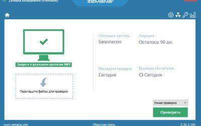 Zemana AntiMalware Premium ключик активации 2020