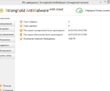 Stronghold Antimalware код активации 2020