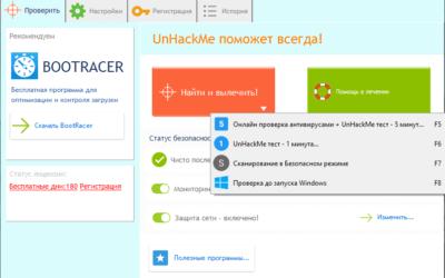UnHackMe код активации