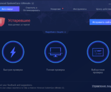 Advanced SystemCare Ultimate лицензионный ключ до 2020 года
