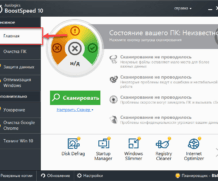 Auslogics BoostSpeed 11.0.0.0 + ключ 2019