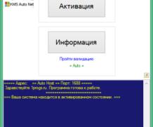 KMSAuto Net 2020 скачать с официального сайта