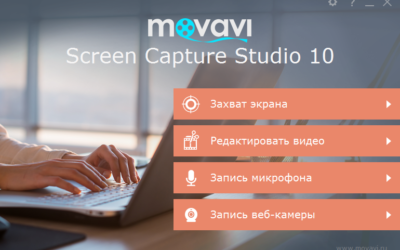 Movavi Screen Recorder Studio 10 крякнутый