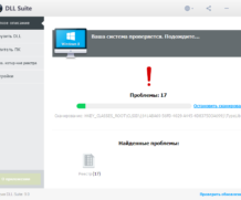 DLL Suite ключ активации лицензионный 2020