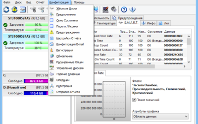 Hard Disk Sentinel Pro 5.50 Build 10482 Final на русском