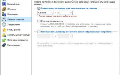 USB Safely Remove на русском языке c ключом