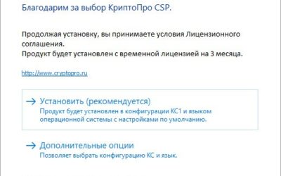 СКЗИ КриптоПро CSP 5.0.11453