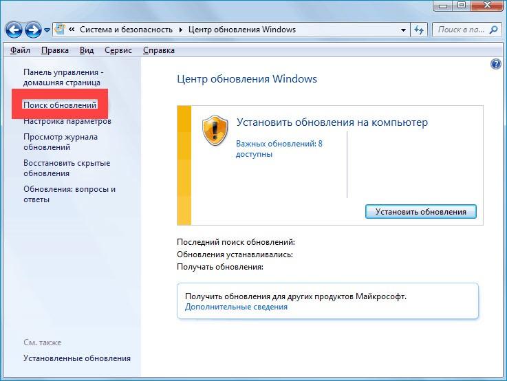 Universal CRT (KB2999226) для Office 2016 Windows 7 64 скачать