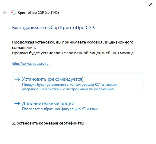 CryptoPro CSP