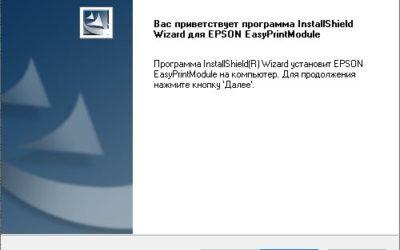 EPSON EasyPrint Module для Windows 10 последняя версия