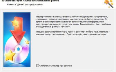 Hetman FAT Recovery 2.8 c ключом на русском