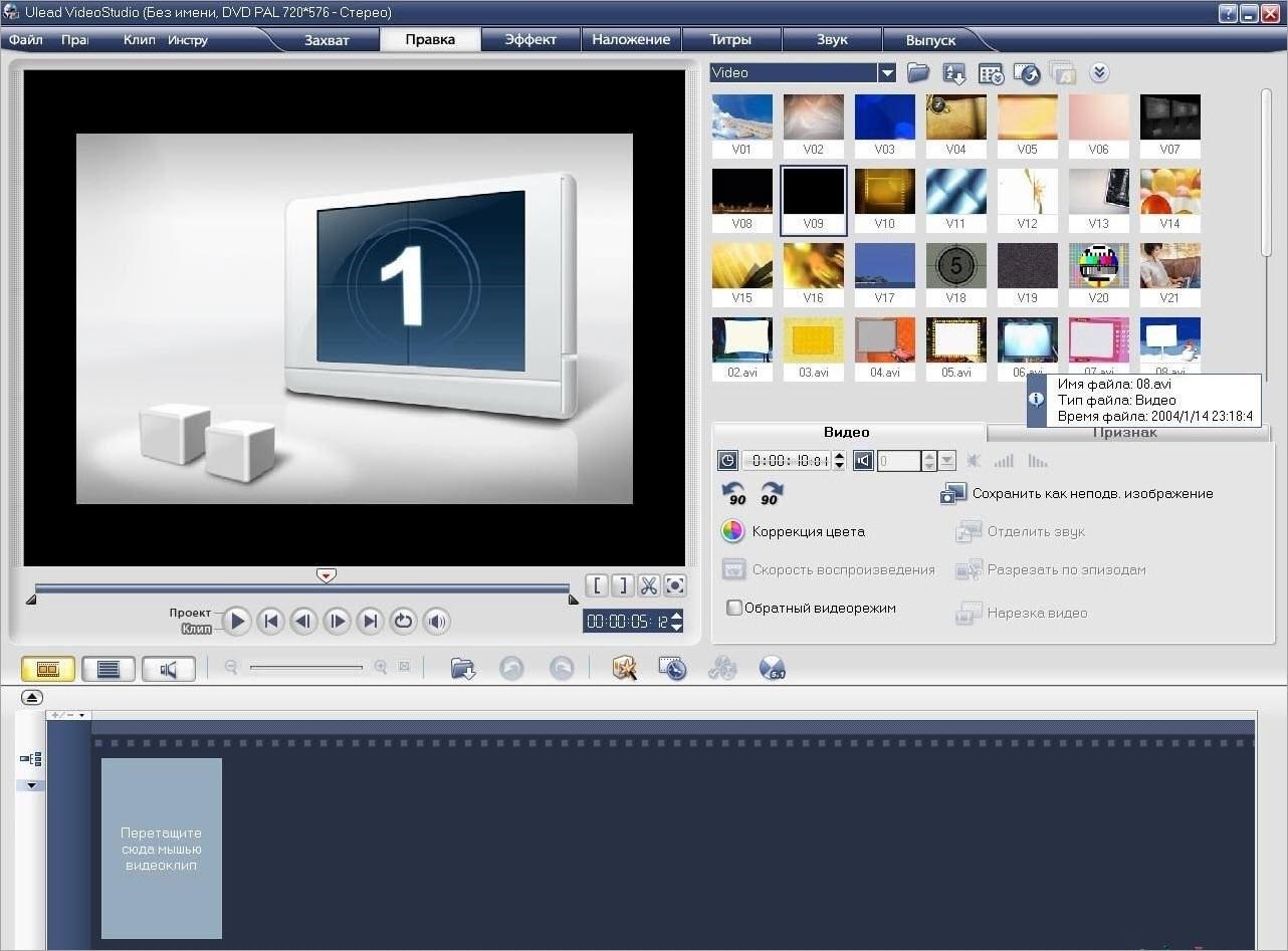 Ulead VideoStudio Plus