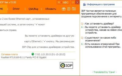 3DP Net 15.08