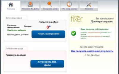 DLL-FiLes Fixer 3.3.91.3080 + ключик активации