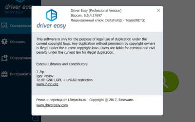 Driver Easy Pro 5.6.14.33488 + лицензионный ключ 2020