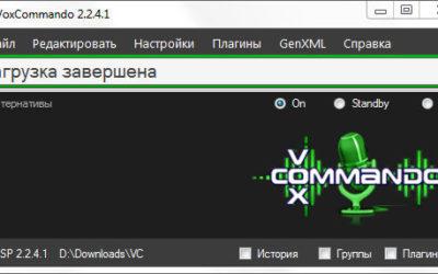 VoxCommando 2.2.4.1 + ключик активации