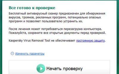 Kaspersky Virus Removal Tool Portable 15.0.22.0 + ключик активации