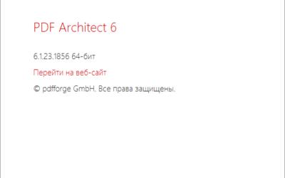 PDF Architect 6.1.23.1856 + код активации