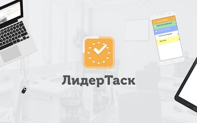 LeaderTask 14.8.6 + ключик активации